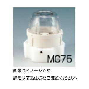 (まとめ)ミルカップ MC75【×3セット】の詳細を見る