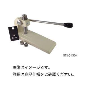 卓上型プレス機 STJ-0130Kの詳細を見る