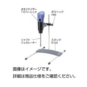 ホモジナイザーセットT10 スタンド・シャフト付の詳細を見る