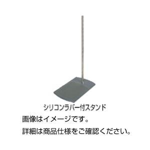 (まとめ)シリコンラバー付スタンドR1825【×3セット】の詳細を見る