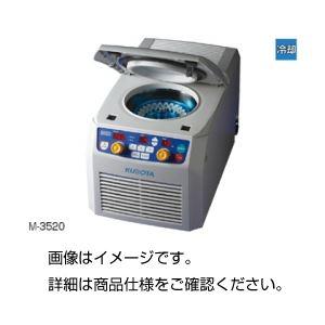 卓上マイクロ冷却遠心機M-3520(ロータ別売)の詳細を見る