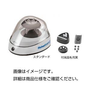 (まとめ)ミニ遠心機 スタンダード【×2セット】の詳細を見る