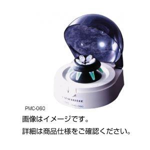 (まとめ)卓上微量遠心機 PMC-060(タイマー付) 白【×2セット】の詳細を見る