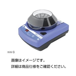(まとめ)小型遠心分離機mini-G【×2セット】の詳細を見る