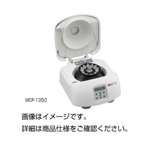 卓上小型遠心機 MCF-1350の詳細を見る