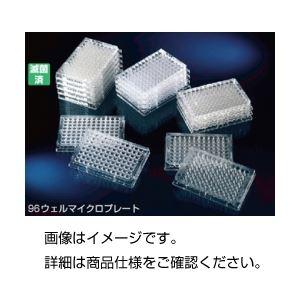 96ウェルマイクロプレート 163320 入数:1枚×50包の詳細を見る