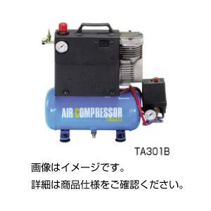 小型コンプレッサー TA301Bの詳細を見る