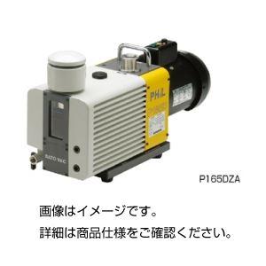 直結型油回転真空ポンプP165DZAの詳細を見る