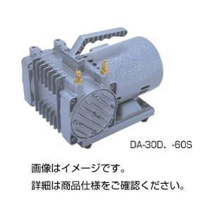 ダイアフラム式真空ポンプDA-60Sの詳細を見る
