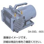 ダイアフラム式真空ポンプDA-60S