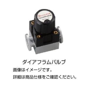ダイアフラムバルブ C33305000の詳細を見る