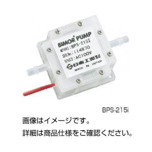 (まとめ)バイモルポンプ BPS-215i【×3セット】の詳細を見る