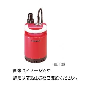 水中ポンプ SL-102の詳細を見る