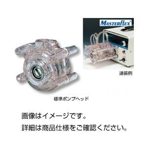 (まとめ)標準ポンプヘッド 鉄製17H【×3セット】の詳細を見る