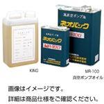 (まとめ)真空ポンプオイル MR-200(4L)【×10セット】
