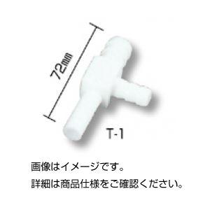 (まとめ)テフロンアスピレーターT-1【×3セット】の詳細を見る