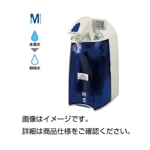 超純水製造装置DirectQ UV5(タンク付)の詳細を見る