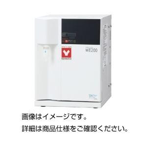 純水製造装置(ピュアライン) WE200の詳細を見る