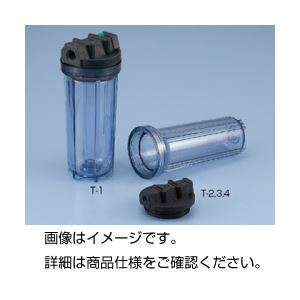(まとめ)フィルターハウジングT-4【×5セット】の詳細を見る