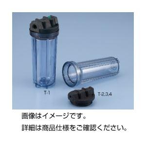 (まとめ)フィルターハウジングT-1【×5セット】の詳細を見る