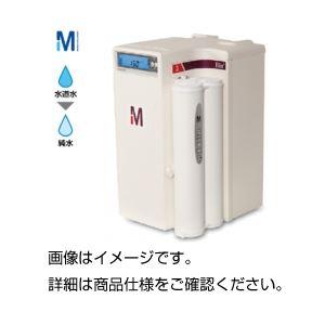 純水製造装置 ElixEssential3の詳細を見る