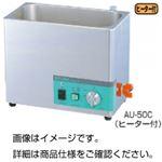 超音波洗浄器 AU-50C