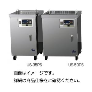 大型超音波洗浄器 US-35PSの詳細を見る