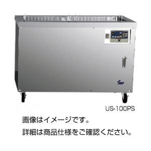 大型超音波洗浄器 US-100PSの詳細を見る