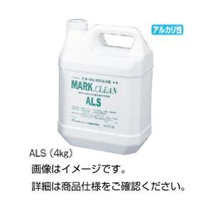 (まとめ)ラボ洗浄剤マルククリーンALS(4)4Kg【×5セット】の詳細を見る