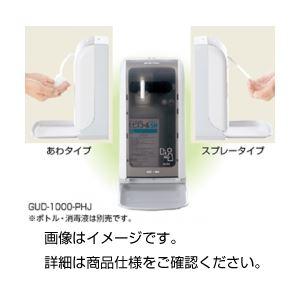 (まとめ)ノータッチ式ディスペンサーGUD-1000PHJ【×3セット】の詳細を見る