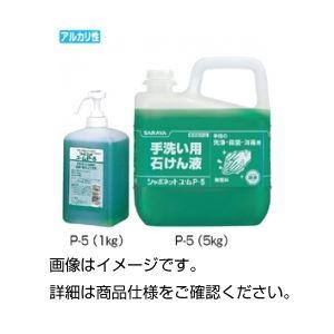 (まとめ)薬用石けん液 P-5(1kg) ポンプ付【×10セット】の詳細を見る