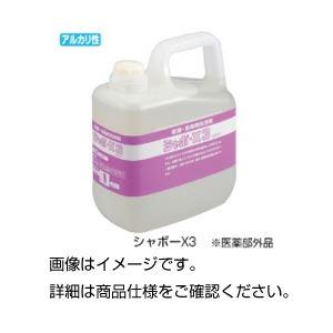 (まとめ)殺菌・消毒用洗浄剤シャボーX3(5kg)【×3セット】の詳細を見る
