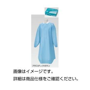 (まとめ)プラスチックガウン ゴム袖 入数:12枚【×3セット】の詳細を見る