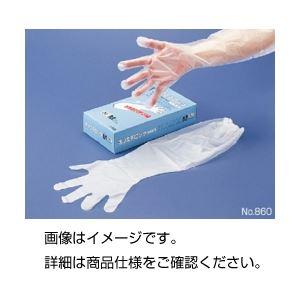 (まとめ)ポリエチロング手袋 No860 入数:30枚(箱入)【×3セット】の詳細を見る