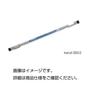 (まとめ)HPLCカラム ODS-3 04532【×3セット】の詳細を見る