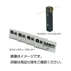 (まとめ)セラミックチューブカッター 41100 入数:4枚【×20セット】の詳細を見る