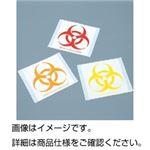 (まとめ)バイオハザードマーク 赤・100枚【×3セット】