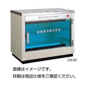 殺菌線消毒保管庫 DM-90の詳細を見る