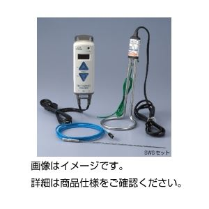 温度コントロールセットSWS1106の詳細を見る