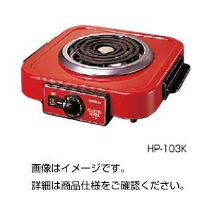 電熱器 HP-103Kの詳細を見る