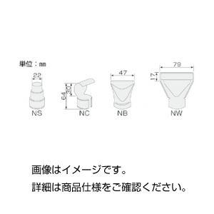 (まとめ)ホットブローガン 熱風集中ノズルNS【×10セット】の詳細を見る