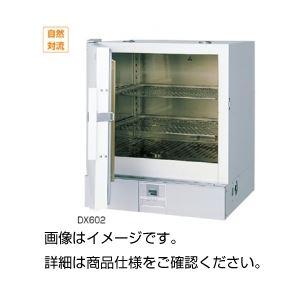 定温乾燥器 DX-602の詳細を見る