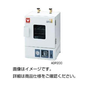 角型真空乾燥器 ADP-200の詳細を見る