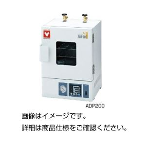 角型真空乾燥器 ADP-300の詳細を見る