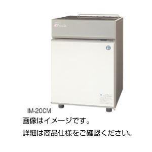 製氷機(キューブアイス)IM-25Mの詳細を見る