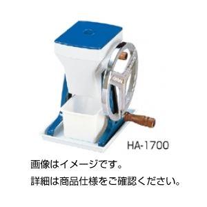 (まとめ)アイスクラッシャー HA-1700【×3セット】の詳細を見る