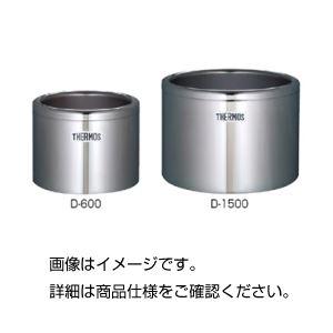 (まとめ)ステンレス真空断熱ウォーターバス D-1500【×3セット】の詳細を見る
