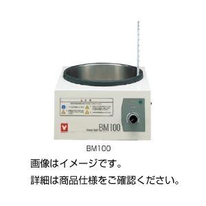 (まとめ)ウォーターバス BM100【×3セット】の詳細を見る
