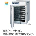 CO2インキュベーターIT820
