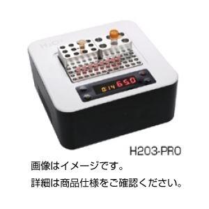 ドライバスインキュベーター H203-PROの詳細を見る